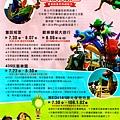 2016新北市兒童藝術節DM02.jpg