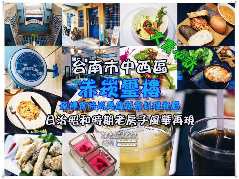 赤崁璽樓蔬食料理餐廳