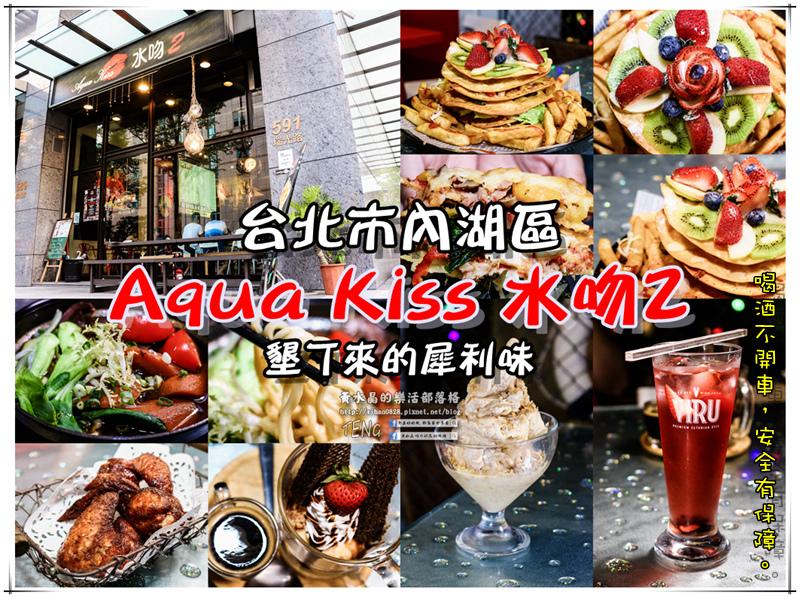 Aqua Kiss水吻2【內湖美食】