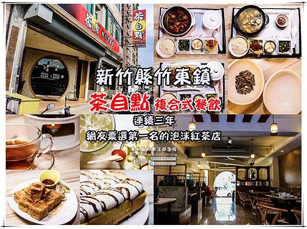茶自點竹東店001.jpg