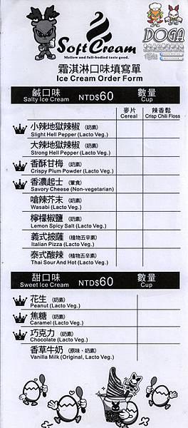 DOGA菜單01.jpg