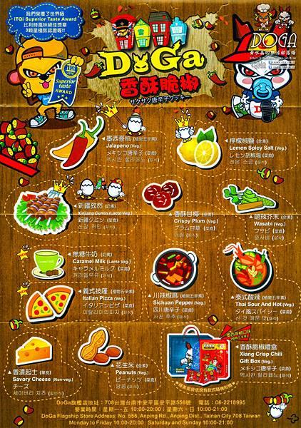 DOGA菜單02.jpg