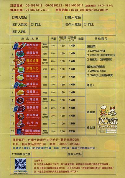 DOGA菜單03.jpg