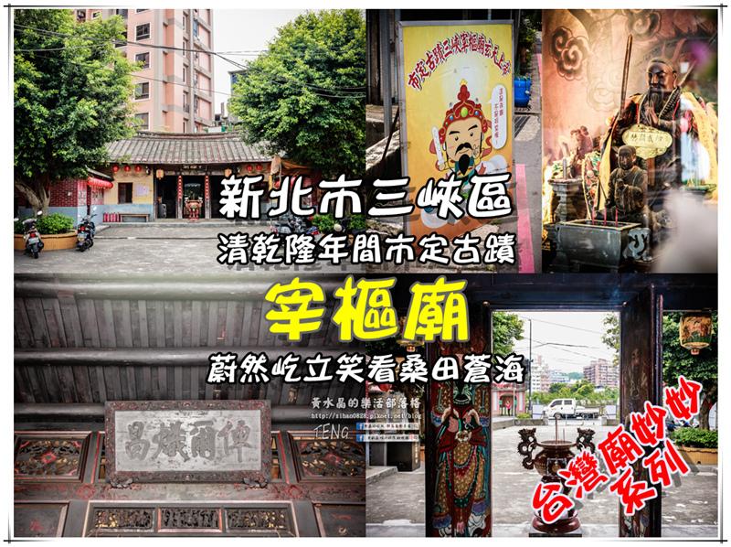 三峽宰樞廟【新北廟宇景點】