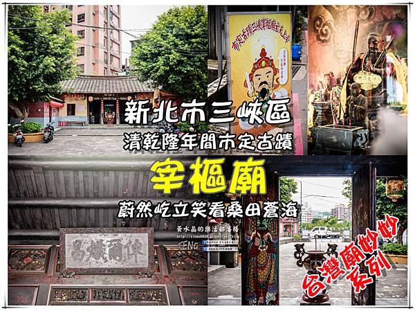 三峽宰樞廟001.jpg
