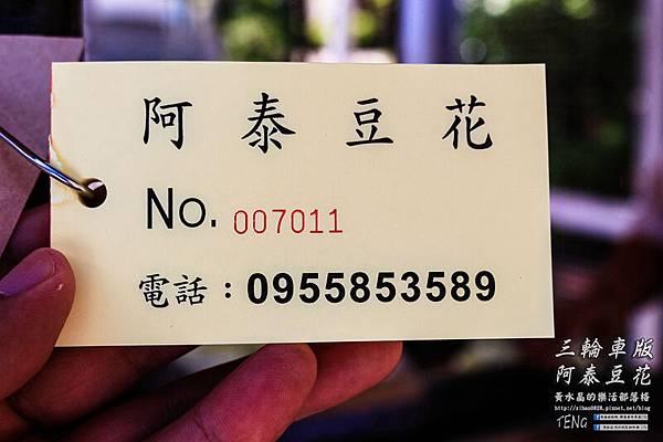 阿泰豆花三輪車版009.jpg