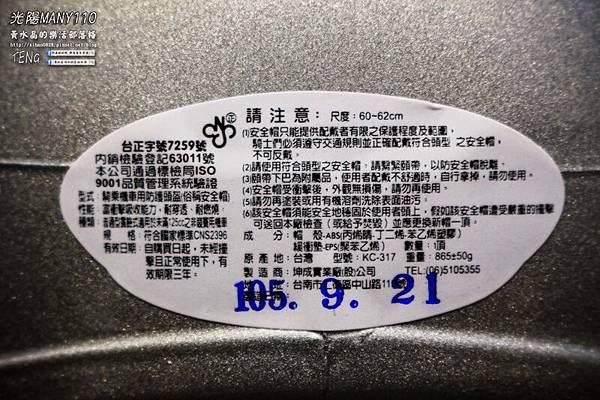 光陽MANY110機車046.jpg