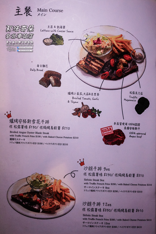 瓦法奇朵(台北車站店)【台北美食】