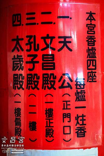 桃園文昌宮026.jpg