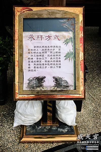 桃園龜山威天宮009.jpg