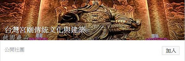 威天宮【桃園廟宇景點】