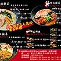 花麵丸菜單01.jpg