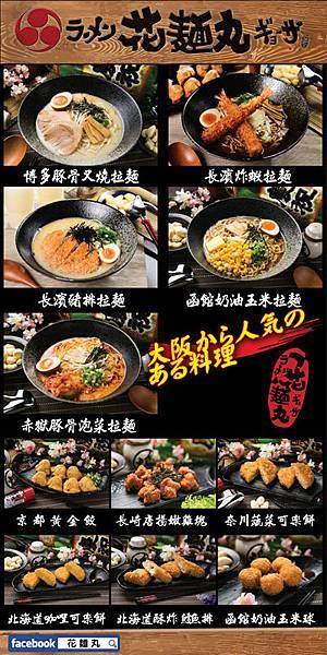 花麵丸菜單03.jpg