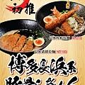 花麵丸菜單02.jpg