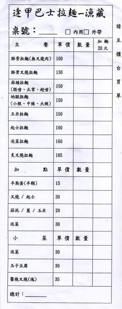 逢甲巴士拉麵-漁藏【台中拉麵】