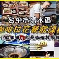 小船咖啡-color老師咖啡課程001.jpg