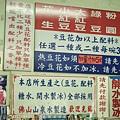 山泉水豆花003.jpg