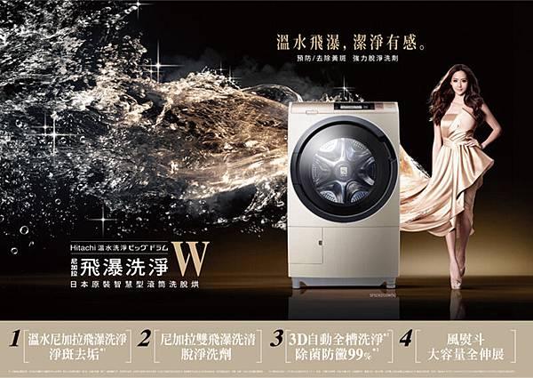 HITACHI洗衣機.jpg