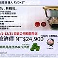 HITACHI掃地機器人01.jpg