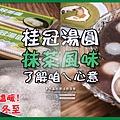 桂冠湯圓抹茶口味001.jpg