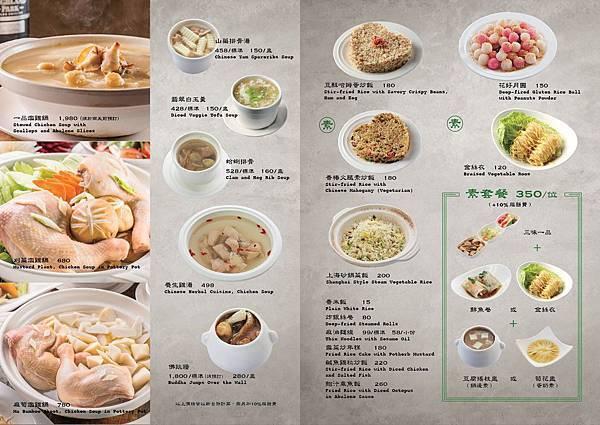 酒食坊菜單003.jpg