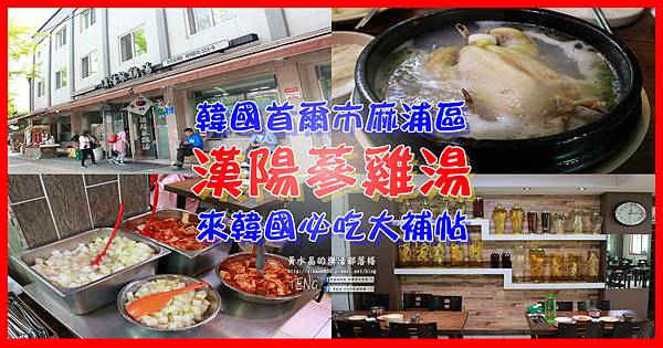 漢陽蔘雞湯001.jpg