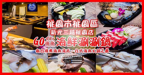 GO鱻海鮮涮涮鍋新光三越桃園店001.jpg