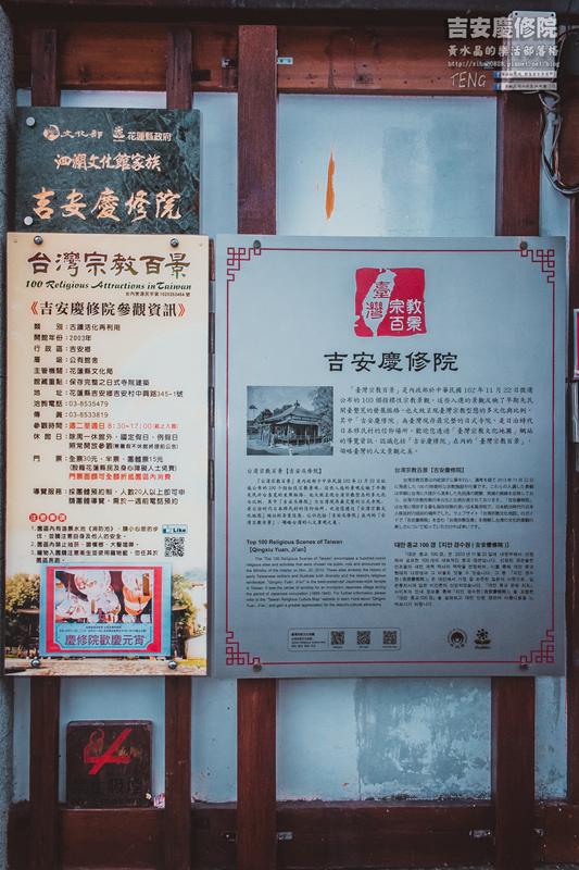 吉安慶修院【花蓮寺廟景點】