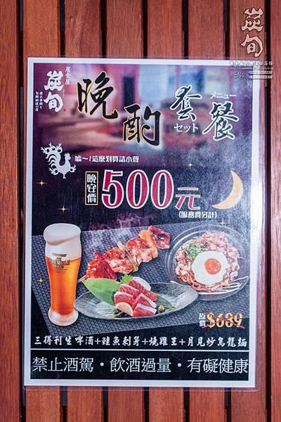 炭旬居酒屋037.jpg