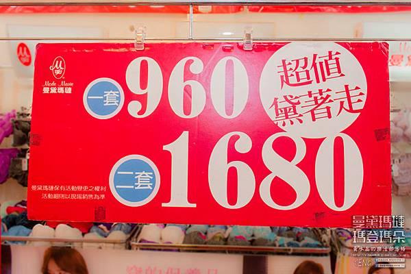 曼黛瑪璉 瑪登瑪朵特賣039.jpg