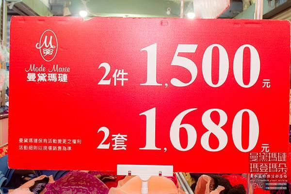 曼黛瑪璉 瑪登瑪朵特賣040.jpg
