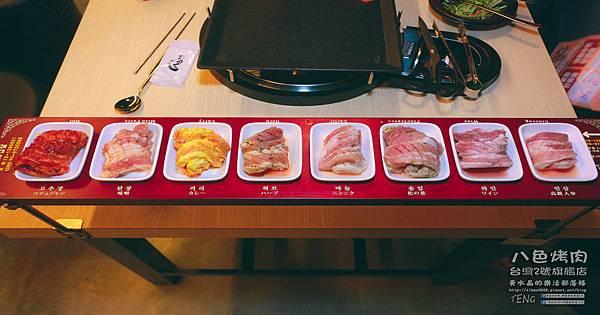 八色烤肉000.jpg
