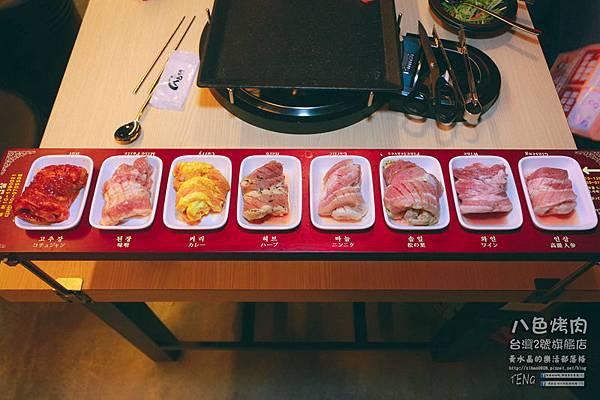 八色烤肉014.jpg