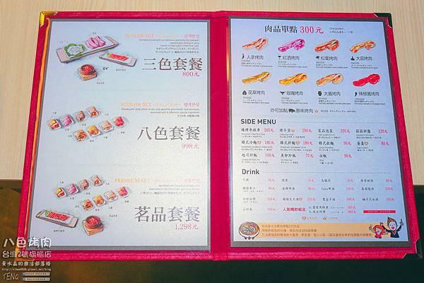 八色烤肉026-1.jpg