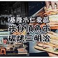 崁仔頂漁市碳烤三明治001.jpg