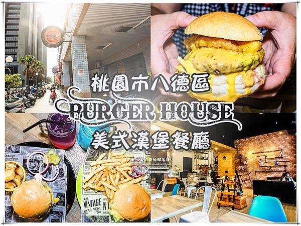 BURGER HOUSE001.jpg