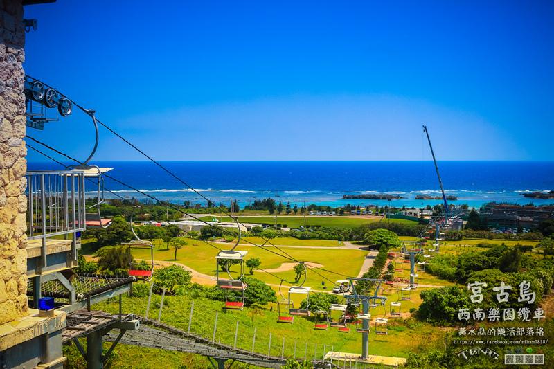 西南樂園渡假村纜車【宮古島旅遊景點】