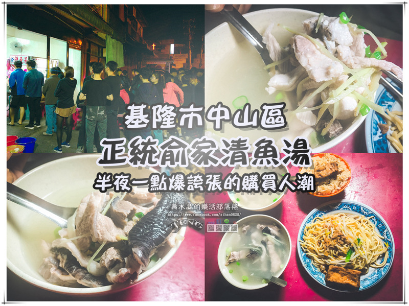 正統俞家清魚湯【基隆美食】