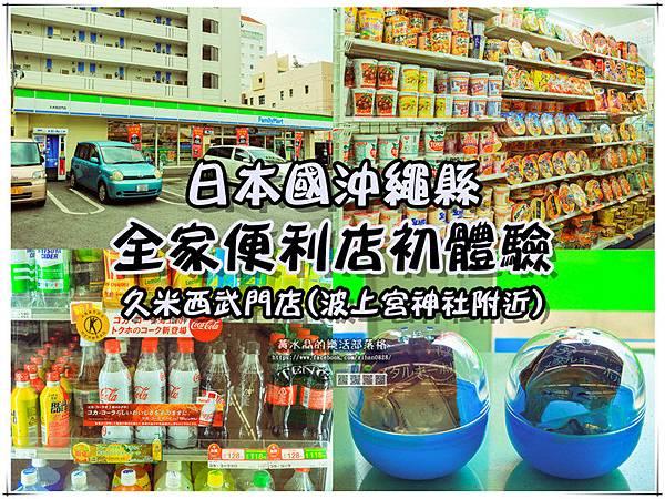 沖繩の全家便利店001.jpg