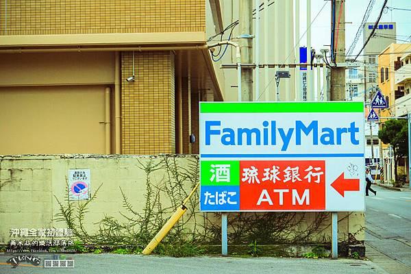 沖繩の全家便利店003.jpg