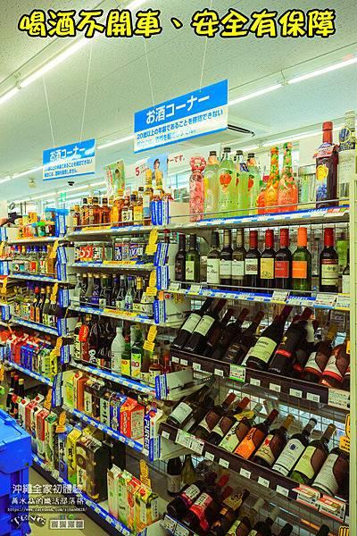沖繩の全家便利店018.jpg