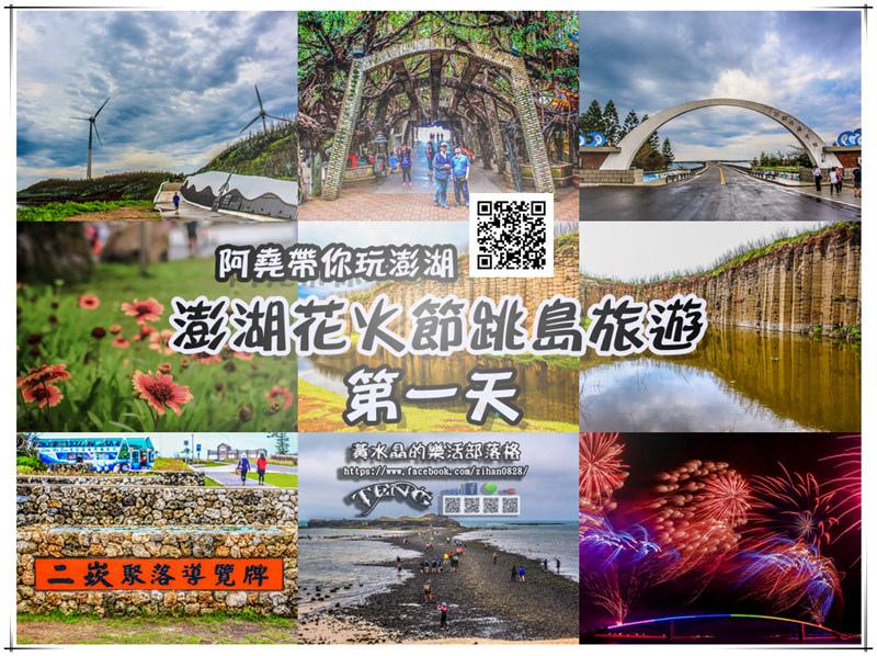 澎湖菊島2016花火節跳島旅遊