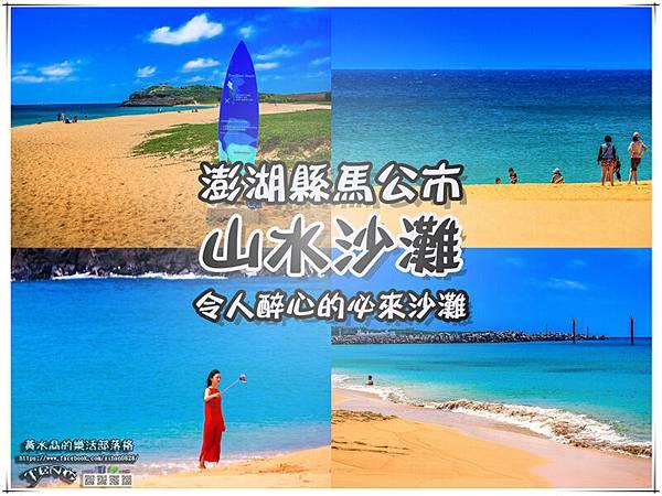 2016澎湖行~第二天山水001.jpg