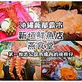 新垣鮮魚店001.jpg
