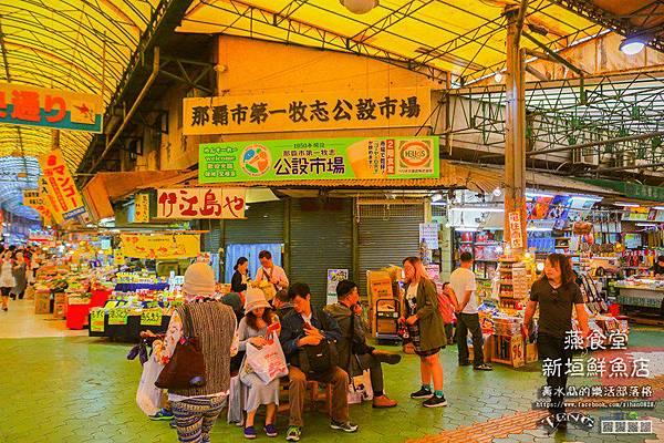 新垣鮮魚店002.jpg