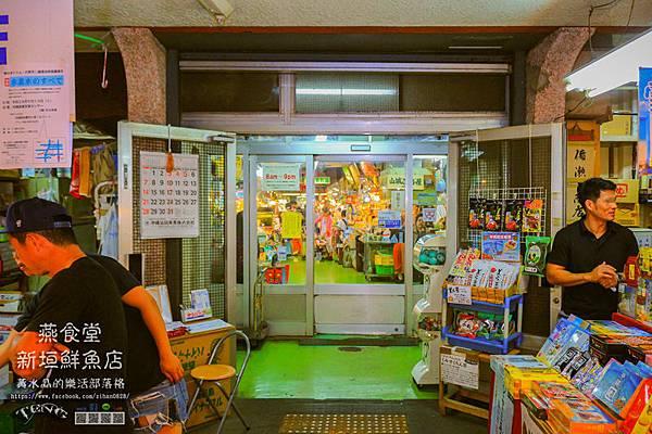 新垣鮮魚店004.jpg