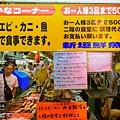 新垣鮮魚店008.jpg