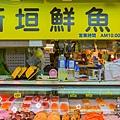 新垣鮮魚店011.jpg