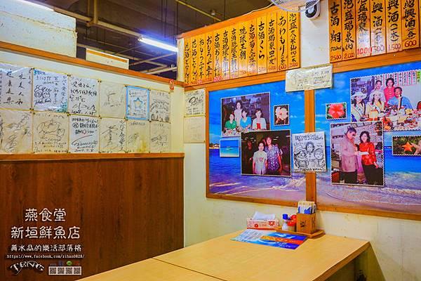 新垣鮮魚店027.jpg