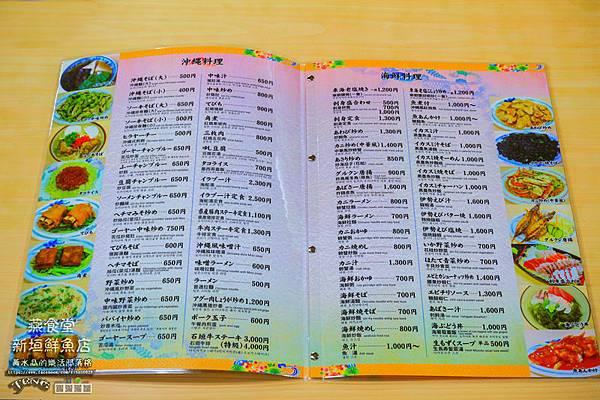 新垣鮮魚店052.jpg